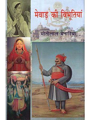 मेवाड़ की विभूतियां - Famous Personalities of Mewar