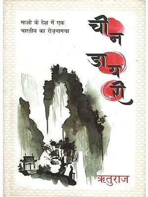चीन डायरी - China Diary (Essays)