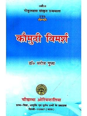 कौमुदी विमर्श: Kaumudi Vimarsh