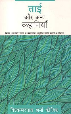 ताई और अन्य कहानियाँ: Hindi Short Stories