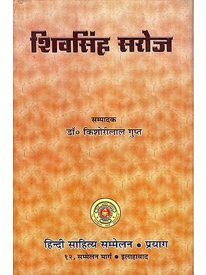 शिवसिंह सरोज - Shiv Singh Saroj (An Old and Rare Book)