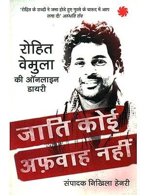 जाति कोई अफ़वाह नहीं रोहित वेमुला की ऑनलाइन डायरी- Caste is Not a Rumor (Rohit Vemula's Online Diary)