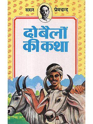 दो बैलों की कथा: Story of Two Bulls by Premchand