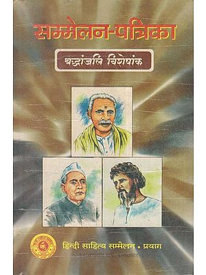 सम्मलेन-पत्रिका - Conference Magazine (An Old Book)