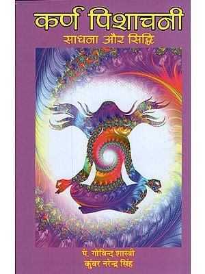 कर्ण पिशाचनी साधना और सिद्धि - Karna Pishchachan Sadhana and Siddhi