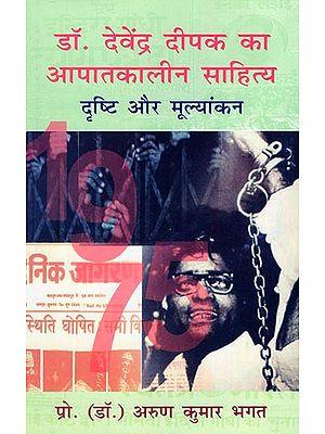 डॉ. देवेन्द्र दीपक का आपातकालीन साहित्य दृष्टि और मूल्यांकन - Dr. Devendra Deepak Ka Apatkaleen Sahitya Drishti aur Mulyankan