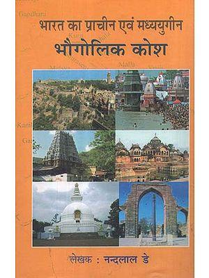 भारत का प्राचीन एवं मध्ययुगीन (भौगोलिक कोश) - Ancient and Medieval India (Geographical Dictionary)