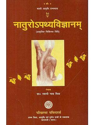 नातुरोपथ्यविज्ञानम प्राकृतिक चिकित्सा विधि- Naturopathy Vijnana (Natural Medical Method)