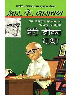 मेरी जीवन गाथा: Meri Jeevan Gatha (Autobiography of R. K. Narayan)