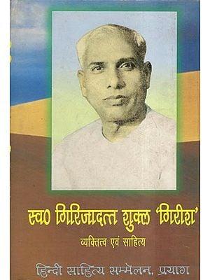 स्व० गिरिजादत्त शुक्ल 'गिरीश' (व्यक्तित्व एवं साहित्य) - Late Girijadatta Shukla 'Girish' Personality and Literature (An Old and Rare Book)