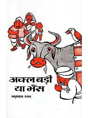 अक्ल बड़ी या भैंस - Wisdom or Buffalo ( A Novel by Famous Writer Amritlal Nagar)