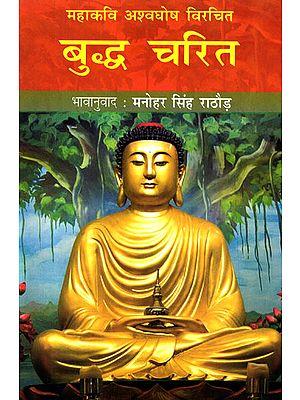 बुद्ध चरित - Buddha Charit