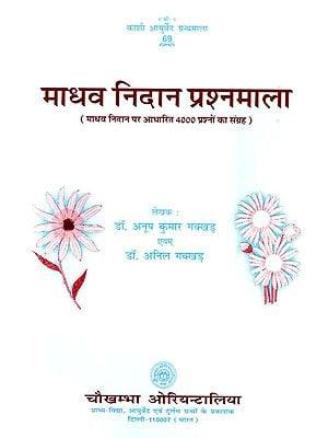 माधव निदान प्रश्नमाला: Question Answer on Madhav Nidan