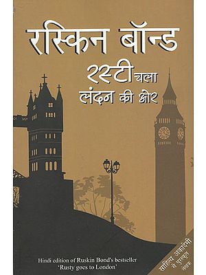रस्टी चला लंदन की और- Rusty Goes to London (A Novel by Ruskin Bond)