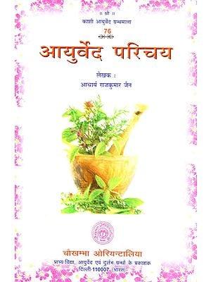 आयुर्वेद परिचय: Ayurveda Introduction