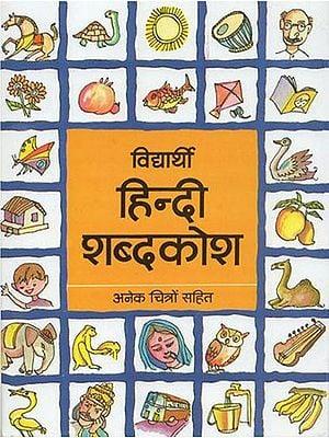 विद्यार्थी हिंदी शब्दकोष- Hindi Dictionary for Students