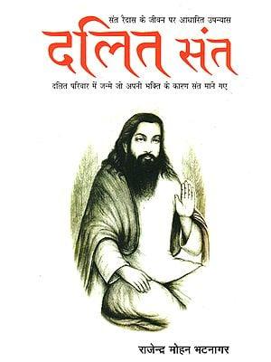 दलित संत: Dalit Saint- Raidas (A Novel by Rajendra Mohan Bhatnagar)