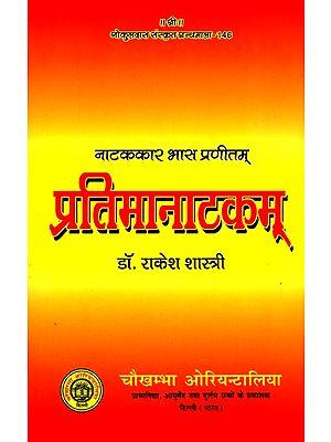 प्रतिमानाटकम्: Pratima Natakam