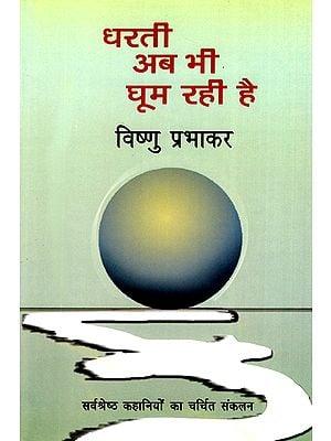 धरती अब भी घूम रही है: Dharti Ab Bhi Ghoom Rahi Hai (Stories by Vishnu Prabhakar)