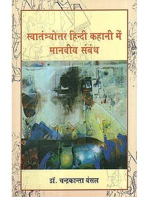 स्वातंत्र्योत्तर हिन्दी कहानी में मानवीय संबंध - Post-Independence Human Relations