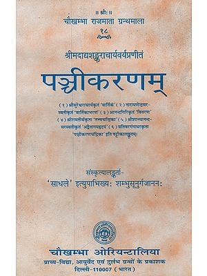 पांञ्चीकरणम् - Panchikaranam of Shankaracharya with 6 Sanskrit Commentaries
