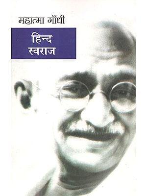हिन्द स्वराज: Hind Swaraj by Mahatma Gandhi