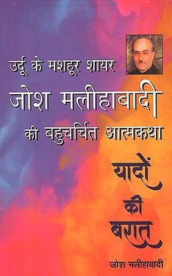 यादों की बारात- Autobiography of Famous Urdu Shair Josh Malihabadi