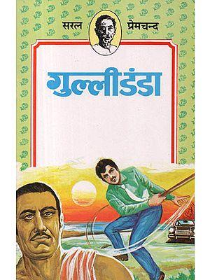 गुल्ली डंडा: Gulli Danda (Short Stories by Premchand)