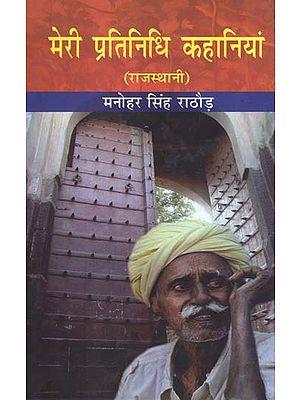 मेरी प्रतिनिधि कहानियां (राजस्थानी) - My Representative Stories (Rajasthani)