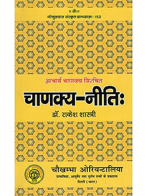 चाणक्य-नीति - Chanakya Neeti