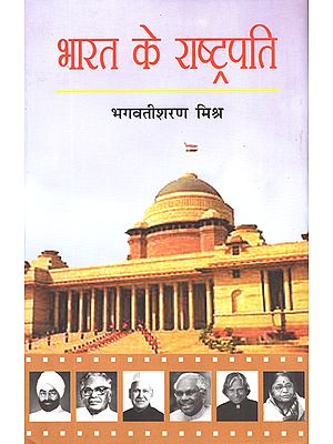 भारत के राष्ट्रपति: Presidents of India (Biography by Bhagwatisharan Mishra)
