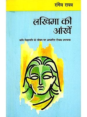 लखिमा की आंखें - Novel Based on Intersting Life of Poet Vidyapati