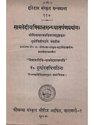 सामवेदीयत्रिकालसन्ध्यातर्पणप्रयोग: - Sama Vediya Trikal Sandhya Tarpan Prayog