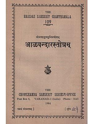 आळवन्दारस्तोत्रम् - Alavandar Stotram