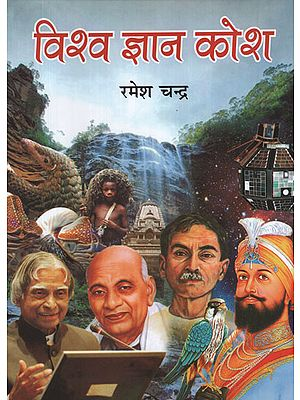 विश्व ज्ञान कोश - Vishva Jnyan Kosh