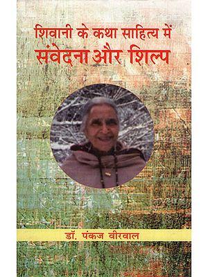 शिवानी के कथा साहित्य में संवेदना और शिल्प - Shivani Ke Katha Sahitya Mein Samvedna Aur Shilp