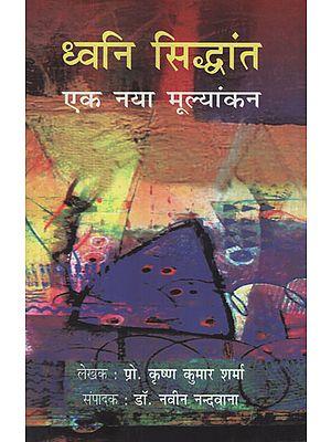 ध्वनि सिद्धांत एक नया मूल्यांकन - Dhvani Siddhant (A New Evaluation)