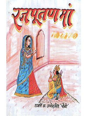 रजपूतण माँ - Rajputana Mother