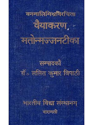 वैयाकरण मतोन्मज्जनटीका - Commentary on Vyakarna Matonmajjanatika of Bhattoji Diksita