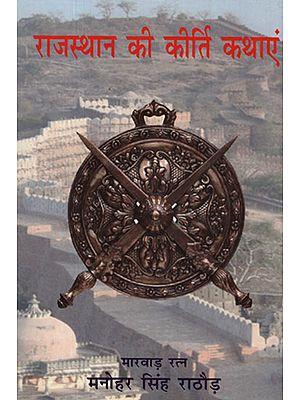 राजस्थान की कीर्ति कथाएं - Stories of Valour from Rajasthan