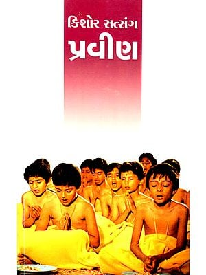 Kishore Satsang Pravin (Gujarati)