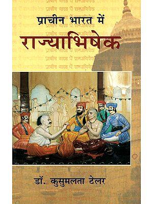प्राचीन भारत में राज्याभिषेक- A Study of Critical Methods of Rajya Abhishek in Ancient India