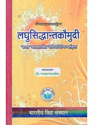 लघुसिद्धान्तकौमुदी - Laghu Siddhanta Kaumudi