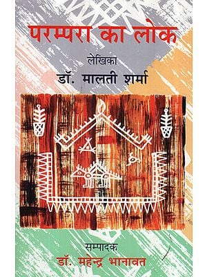 परम्परा का लोक - Parampara Ka Lok