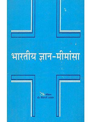 भारतीय ज्ञान मीमांसा - Indian Epistemology (An Old  and Rare Book)