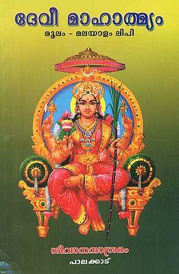 Devi Mahatmyam Moolam (Malayalam)