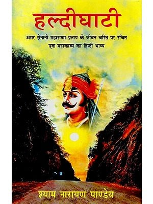हल्दीघाटी - Haldighati (A Hindi Commentary on Epic Poetry of Life of Maharana Pratap)