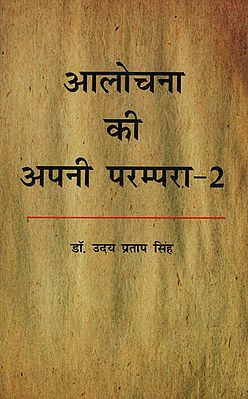 आलोचना की अपनी परम्परा - २ - Aalochana Ki Apni Parampara - 2