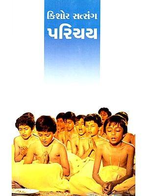 Kishore Satsang Parichay (Gujarati)