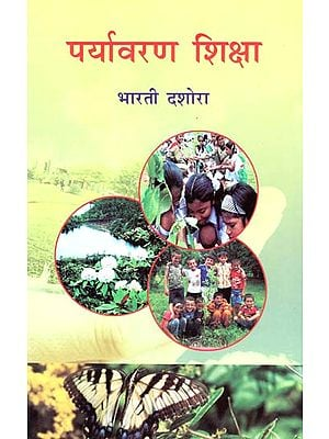 पर्यावरण शिक्षा - Learning Environment